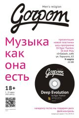Презентация проекта DEEP EVOLUTION @ InSalad