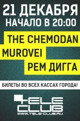 The Chemodan / Murovei / Рем Дигга